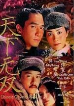 chinese-odyssey-2002_2002.jpg