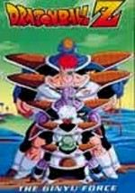 Dragon Ball Z: Vol. 16: The Ginyu Forces