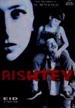 Rishtey tv serial rajshri films