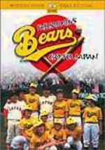 The Bad News Bears Go to Japan!